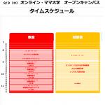 9/9(土)オンライン・オープンキャンパス!