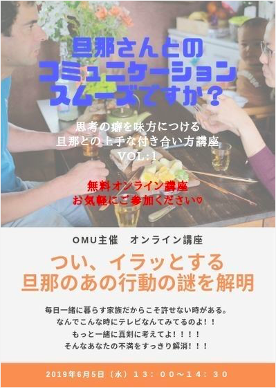 【OMU主催セミナー】旦那さんとのコミュニケーション、スムーズですか?