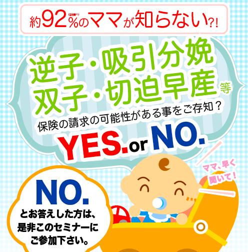 【無料】2019/11/8(金)出産前後ママの90%が知らない!?医療保険の請求漏れ