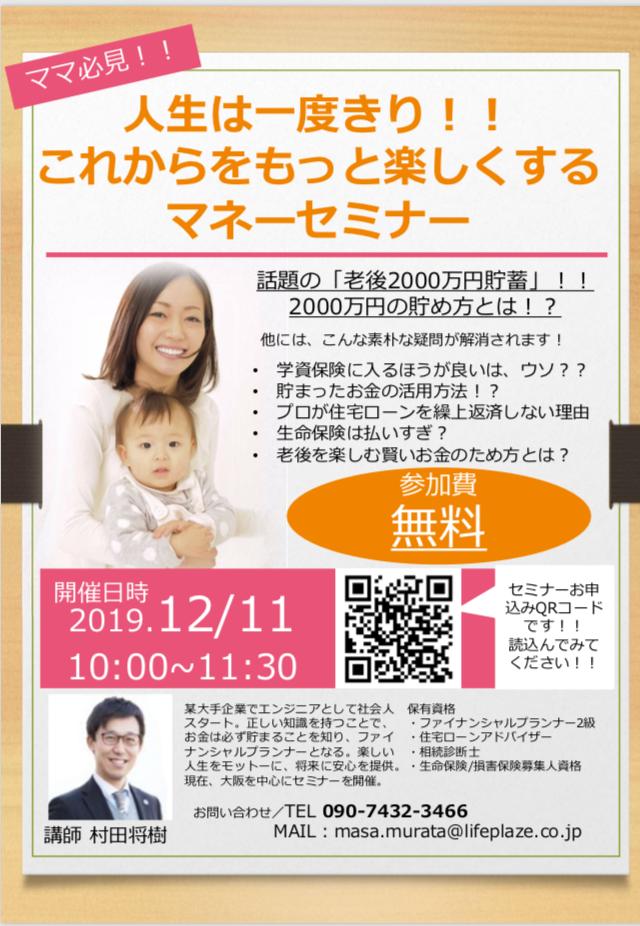【無料】2019/12/11 人生は一度きり!これからをもっと楽しくするマネーセミナー