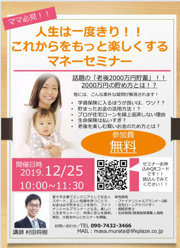 【無料】2019/12/25 人生は一度きり!これからをもっと楽しくするマネーセミナー