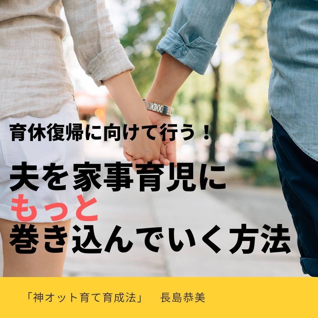 【無料】育休復帰に備えて行う! 夫を家事育児にもっと巻き込んでいく方法