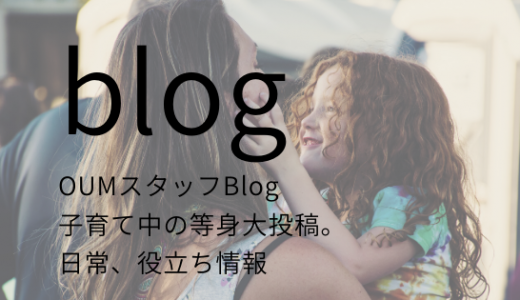 2児の子育て、女の子を育てるママへ読んで欲しいBlog