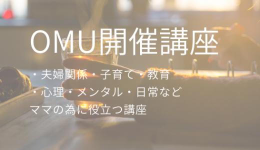 京都、宇治で活動する受験生の見方、家庭教師:内藤 睦さんをご紹介